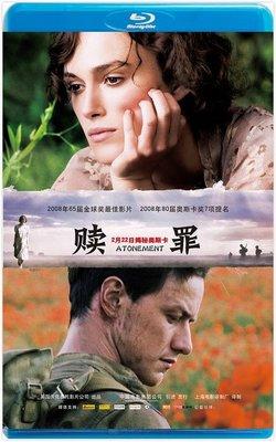【藍光電影】救贖 / 贖罪 / ATONEMENT (2007)