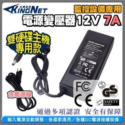 DC12V 7A 監控專用變壓器 多項認證 雙硬碟主機專用 輸入100V~240V 監控周邊 監控監視器 電源變壓器