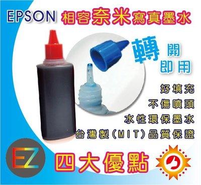 【含稅】EPSON 100cc 6色任選 寫真奈米填充墨水 T50/1390/TX700W/TX800FW/TX820F