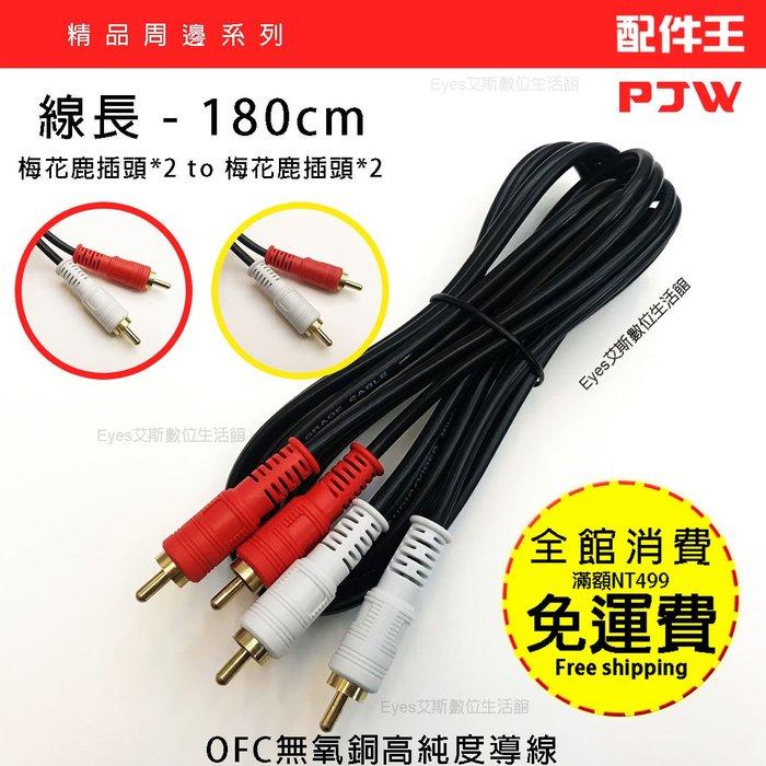 附發票【PJW 配件王】立體聲連接線 AC708B 1.8米 2公對2公梅花插頭 立體錄放音應用 音響組合之立體信號連接