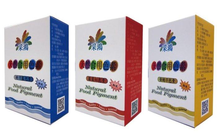 *愛焙烘焙* 天然食用色粉 梔子黃/紅/藍/紫/綠/紅麴 7色可選 水溶性 耐光 耐熱 穩定性高 天然植物萃取 天然食用