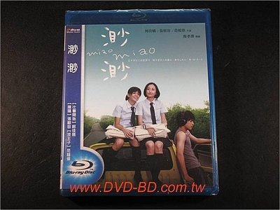 [藍光BD] - 渺渺 Miao Miao ( 台灣正版 ) -【 比賽開始 】柯佳嬿、【 逆光飛翔 】張榕容
