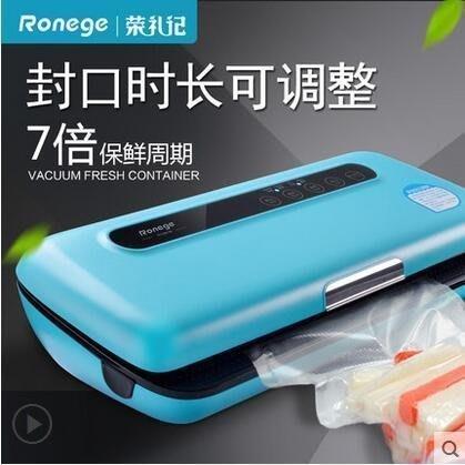 【安安3C】帶過熱保護 五大功能鍵 強勁真空度 意大利品質 全自動小型真空 包裝機