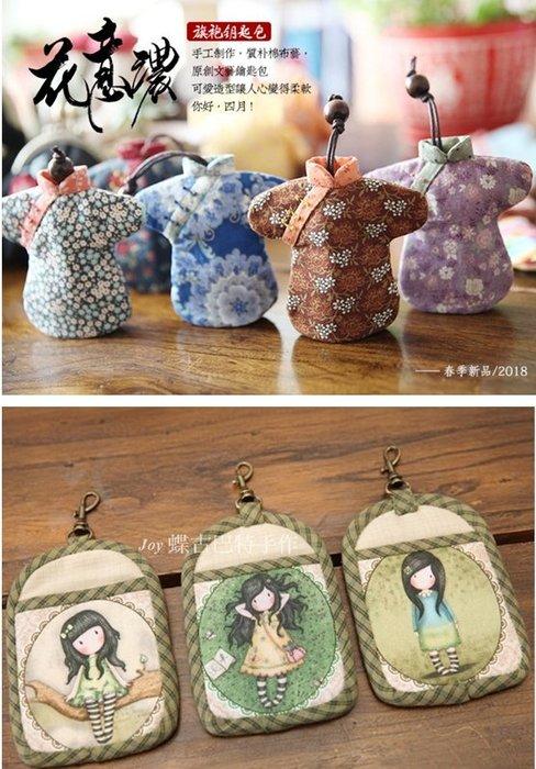 Joy 蝶古巴特手作  手工DIY拼布包布藝鑰匙包/證件包材料包