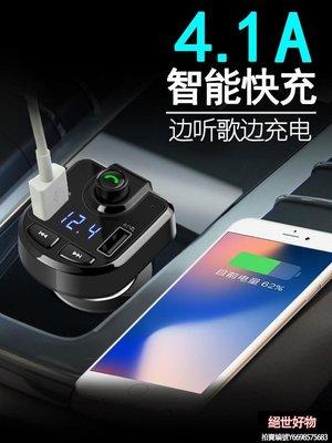 9折免運  車載MP3播放器多功能藍芽...
