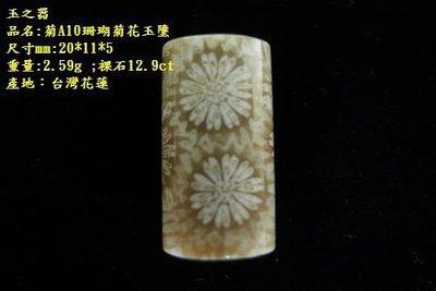 玉之器.花東玉石  菊A10珊瑚菊花玉墜,無底標喔! 另有台灣藍寶及總統石項目喔,歡迎參觀選購!