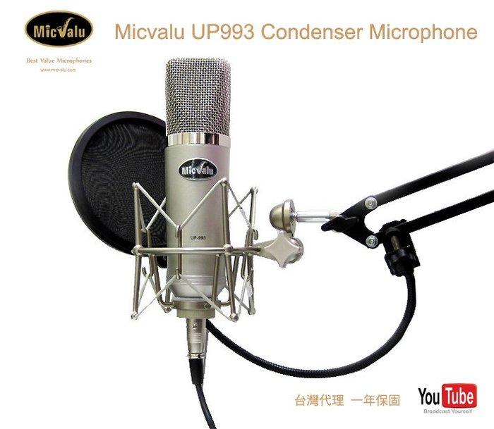 MicValu 麥克樂 UP993 電容式麥克風+NB-35懸臂360度支架+雙層防噴網送166音效軟體