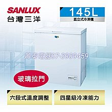☎先問有貨再下單『自取特惠價』SANLUX【SCF-145M】台灣三洋145L上掀式冷凍櫃~玻璃拉門~電子式精準控溫