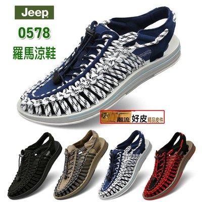 潮流好皮-吉普Jeep-0578羅馬涼鞋海灘鞋 男性編織涼鞋耐穿舒適.出國旅行徒步健行必備好鞋今年夏季最新限量商品隨便賣