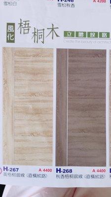 房間門  H-267黃梧銅銀線(直橫紋路)     H-268秋香梧銅銀線(直橫紋路) 門板 門片 木纖門