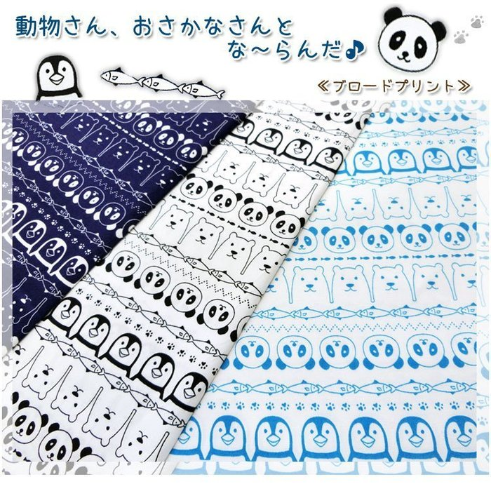日本薄棉布-可愛動物-白底水藍30*108公分