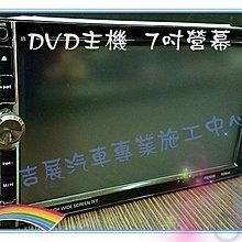 台南吉展汽車專業施工中心..汽車DVD主機7吋營幕...只要4800元