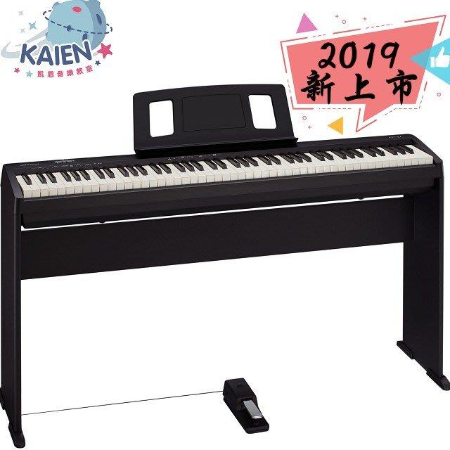 『凱恩音樂教室』2019新款上市 免運分期 Roland FP-10 FP10 電鋼琴 含琴架款 電子鋼琴 數位鋼琴
