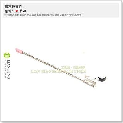 【工具屋】MAX TAPENER #10 結束機零件 維修 零件單賣 嫁接固定工具 日本製
