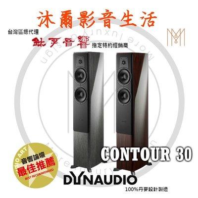 Dynaudio新竹專賣店Dynaudio Contour 30 沐爾音響推薦丹麥原裝首選(鋼烤灰橡木、鋼烤紫檀木)