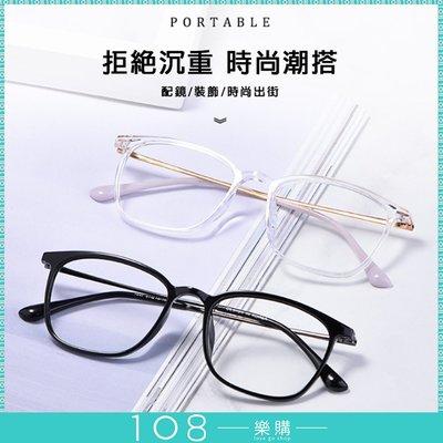 108樂購 現貨 品質時尚 TR男女柔韌鏡框 專櫃級 好看百搭鏡框 眼鏡 混搭配色眼鏡 男女時尚眼鏡【GL1923】