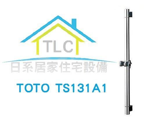 【TLC 日系住宅設備】TOTO 蓮蓬頭升降桿 TS131A1 *新品