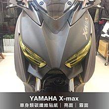 YAMAHA X-max 類碳纖維 彩繪貼紙 (送卡鉗貼紙、Xmax 300)