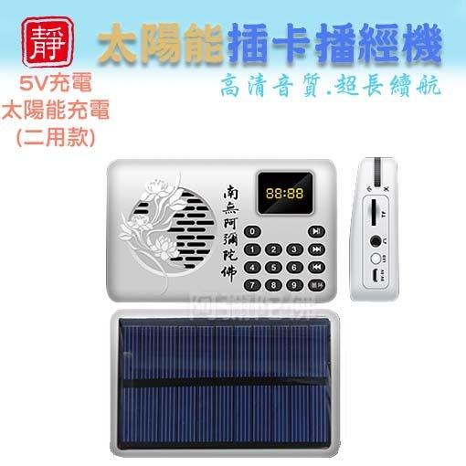 【靜心堂】太陽能*4G插卡*念佛機播經機--也可充5v電(11*7*2.5cm)