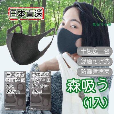 【柑仔舖】買十送一 日本PITTA 全罩式口罩 1入/包 可水洗 PM2.5 防霧霾 防塵防曬 空氣清淨機 除濕機風扇