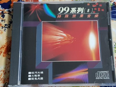 華語團(二手CD)99系列8~特殊效果音樂~1A1日本版~無IFPI