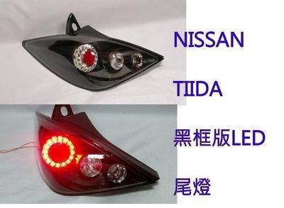 ☆雙魚座〃汽車〃NISSAN TIIDA 5 門 04~08年 黑框LED 尾燈 TIIDA 尾燈 TIIDA 尾燈