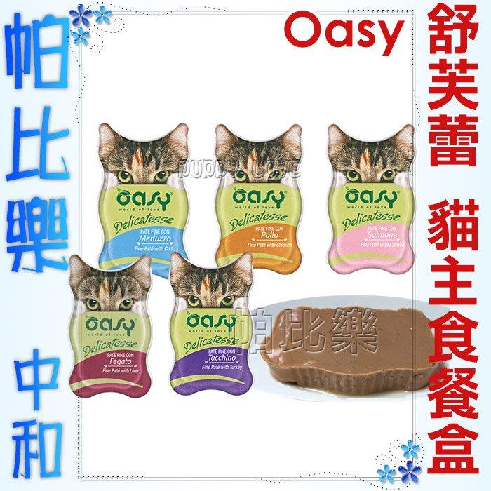 ◇帕比樂◇OASY 舒芙蕾 貓用主食餐盒85克  主食罐