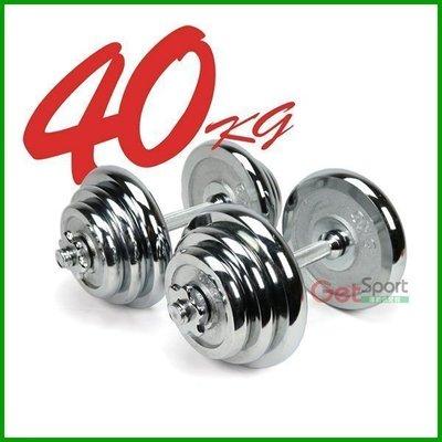 組合式啞鈴40公斤(重量可調/40kg/鍛鍊胸肌/電鍍片/槓心/台中)