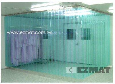 PC-PVC 塑膠門簾 冷氣房間 冷凍庫隔離條 可推式門簾 讓您冷氣不再外流 省電又快涼爽 輕鬆組裝 不鏽鋼 耐用型