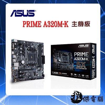 『高雄程傑電腦』ASUS 華碩 PRIME A320M-K/AMD A320晶片組/DDR4 主機板【免運費】