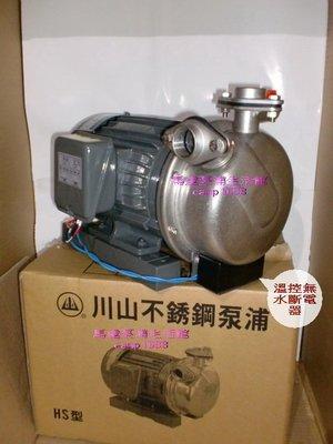 川山牌 1HP x 1英吋 不鏽鋼自吸高速泵浦*不銹鋼高速馬達*白鐵抽水機*白鐵葉輪*溫控無水斷電*可抽取地下水或自來水