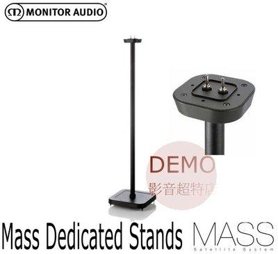 ㊑DEMO影音超特店㍿英國Monitor Audio Mass Dedicated Stands 書架型喇叭 專用支架