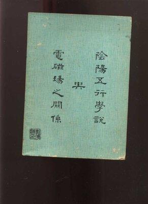 【易成中古書】《陰陽五行學說與電磁場之關係》簽名書│郭德淵│643
