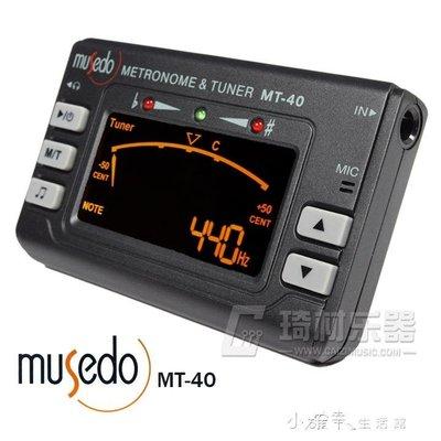 Musedo MT-40 電子節拍器 吉他調音器 通用校音器    全館免運