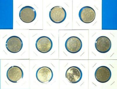 49年59年60年61年62年63年64年65年66年67年68年1元硬幣一套11枚一次集滿