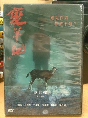 挖寶二手片-O01-001-正版DVD-華語【變羊記】黃河 李亦捷 吳朋奉 蔡振南 溫昇豪(直購價)
