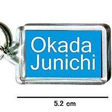 〈可來圖訂做-鑰匙圈〉V6 岡田准一 Okada Junichi 壓克力雙面鑰匙圈 (可當吊飾)