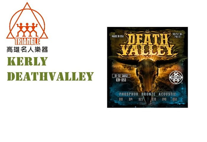 【名人樂器】Kerly 美製冰火弦 木吉他 DeathValley系列 磷青銅 (10-50) 木吉他弦