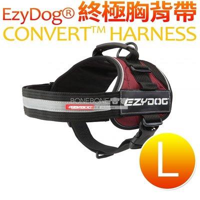 澳洲 EzyDog CONVERT HARNESS 終極胸背帶 L號 舒適耐用透氣 安全反光標示 可附掛配件擴充 免運費