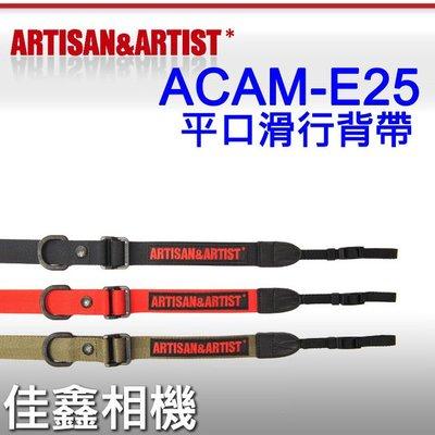 @佳鑫相機@(全新品)日本Artisan&Artist ACAM-E25 (平口)易拉式相機背帶(紅) 可刷卡!免運