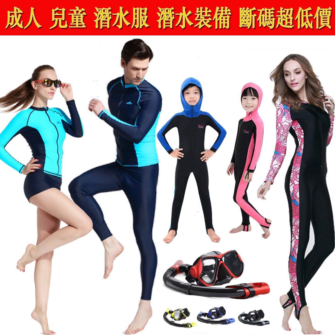 【購物百分百】特價清倉 虧本促銷 成人 兒童 潛水衣 水母衣 衝浪衣 防曬衣 游泳衣 潛水鞋 救生衣 浮潛裝備