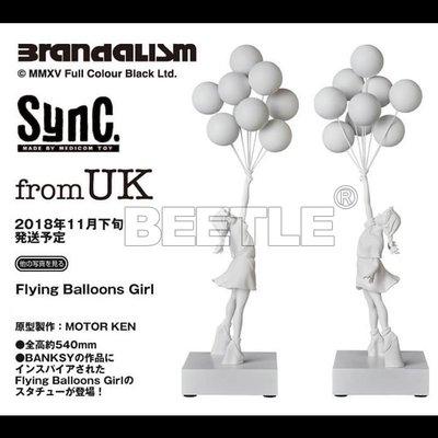 BEETLE 班克斯 BANKSY SYNC FLYING BALLOONS GIRL 氣球女孩 白  班克西 療癒