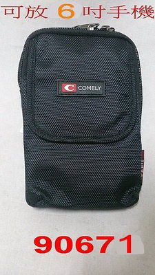 @【 乖乖的家】~(網路最便宜) 腰掛包、手機袋(可放至6吋手機)~超低價120元COMELY 90671~