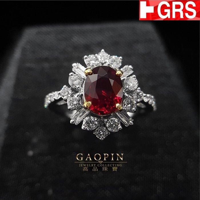 【高品珠寶】GRS2.03克拉無燒艷紅紅寶石戒指  GRS國際鑑定書 #3651