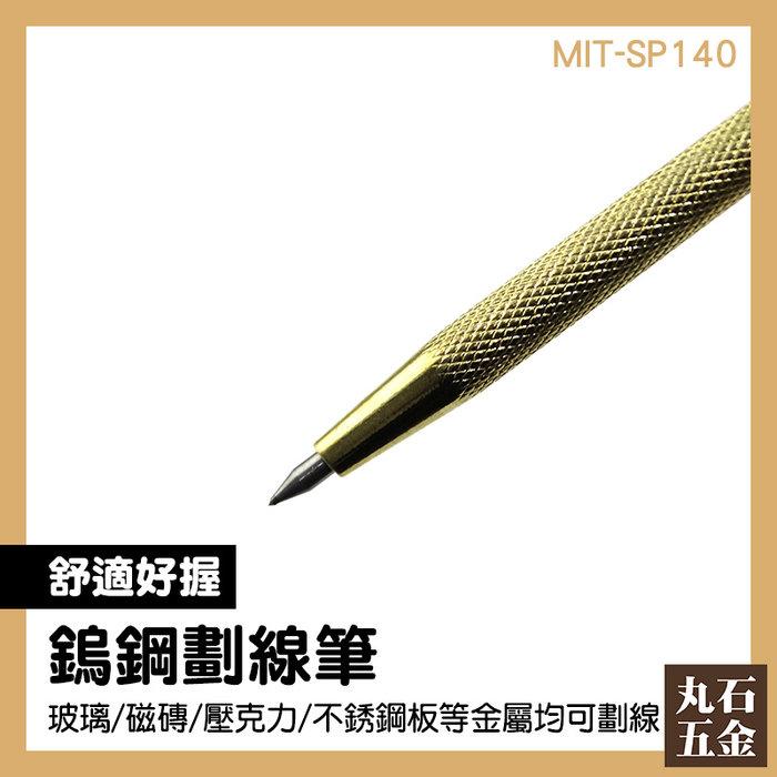 【丸石五金】劃線筆 鎢鋼劃線筆 壓線筆 折線筆 浮雕筆 地板記號筆 MIT-SP140