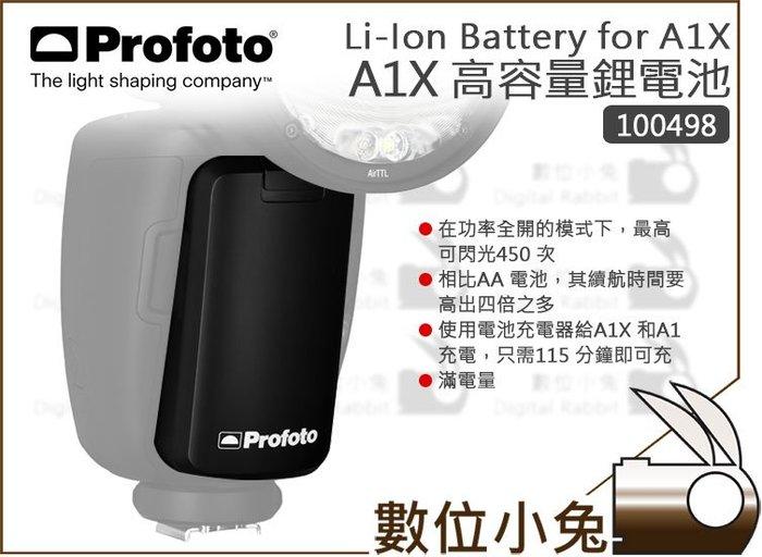 數位小兔【Profoto Li-Ion Battery A1X 鋰電池 100498】公司貨 電池 充電電池 高容量
