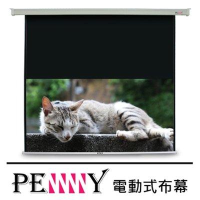 優質平整布面~台灣專業保固 PENNY PP-120(16:9) 120 吋 方型電動幕 適用家庭劇院欣賞