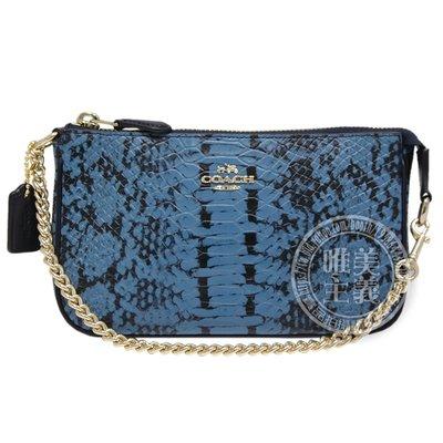 唯美主義~COACH 專櫃款~金屬鏈帶 蟒蛇紋 牛皮 手提包 晚宴包 -蟒紋藍 (小)