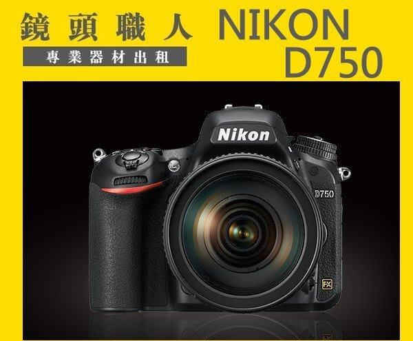 ☆鏡頭職人☆( 相機出租 )::: Nikon D750 + Nikon 24-120MM F4 VR 師大 板橋 楊梅