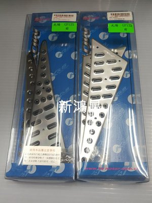 【新鴻昌】K&S 光陽GP125 VP125 X-SENSE 鋁合金踏板 (前+後) 防滑腳踏板